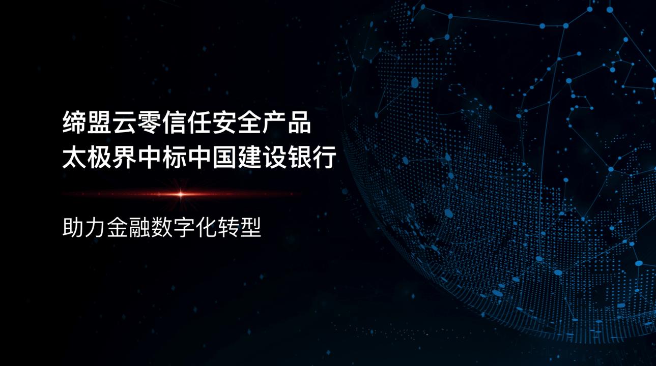 缔盟云零信任安全产品中标中国建设银行他震撼,助力金融数字化转型